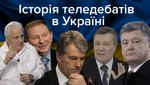 Хто бігав, а хто дебатував: як проходили теледебати всіх президентів України