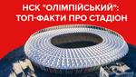 """НСК """"Олімпійський"""": що відомо про стадіон, де відбудуться президентські дебати"""