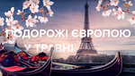 Куда поехать на майские праздники в Европе: топ-5 городов, которые восхищают красотой