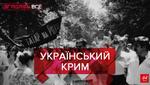 Згадати Все: Український Крим. Частина 1