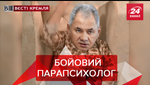 Вєсті Кремля.Слівкі: Головний російський шаман Шойгу. Диско Дімон