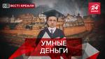 Вести Кремля. Сливки: Воскресение новых Менделеевых и Ломоносовых. Грустный подарок от Кадирова