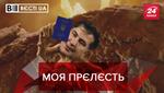 Вєсті.UA: Чи отримає Саакашвілі подарунок від майбутнього президента. П'ять копійок Луценка