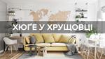 Як бюджетно облаштувати квартиру в стилі хюге у звичайній хрущовці: поради дизайнера