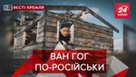 Вєсті Кремля: Ізбушка для Путіна. Росія повертається в СРСР