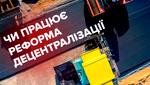 Реформа децентрализации: как изменился маленький город за четыре года