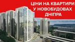 Ціни на квартири у новобудовах Дніпра: які тенденції у сегментах