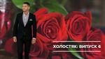 Холостяк 9 сезон 6 випуск: нові учасниці на проекті та скандальна церемонія троянд