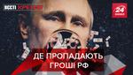 Вєсті Кремля: Чорні дірки Росії. Самотній Путін