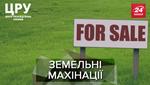 Як не купити землю, на яку можуть накласти арешт: ексклюзивне розслідування