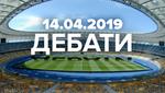 """Дебати на """"Олімпійському"""" 14 квітня: онлайн-трансляція"""