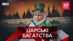 Вєсті Кремля: Скільки заробляє дід Путін. Інновації у російських тюрмах