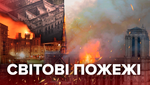 Не Нотр-Дамом единым: какие мировые памятники архитектуры потерял мир из-за пожаров: инфографика