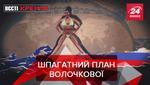 Вєсті Кремля: Балерина Волочкова захистила Путіна. Дивний російський робот