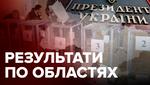 Другий тур виборів Президента України-2019: як і за кого голосували в областях