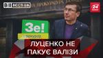 """Вєсті.UA: ЗЕпрокурор Луценко. Судний день """"ПриватБанку"""""""