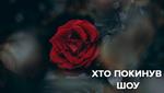 Холостяк 9 сезон 7 випуск: хто з красунь покинув проект
