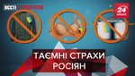Вєсті Кремля: Чому росіян лякають українські бюстгалтери. Вбивчий реп в РФ