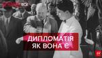 Згадати Все: Перші дипломатичні кроки