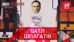 Вєсті Кремля. Слівкі: Навальний намагається обійти Волочкову. Путін визвався допомогти Франції