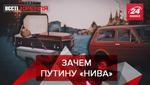 Вести Кремля. Сливки: Бедный богатый Путин. Реальные рейтинги Пыни