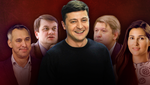 Що українці мають знати про команду Зеленського: ексклюзивне пояснення Соні Кошкіної