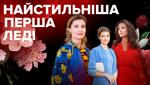 Самая стильная первая леди Украины: яркие выходы Марины Порошенко