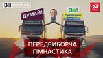 Вєсті.UA: Кого підтримує Ляшко. Вітаннячка з Ростова