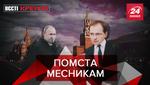 """Вєсті Кремля: """"Месники"""" прибудуть до Росії із запізненням. Кандидат-клоун Жарновський"""