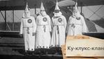Ку-клукс-клан: що відомо про найжорстокішу таємну організацію США