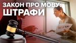 Закон про державну мову в Україні: які покарання передбачені за його порушення