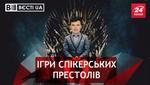 Вєсті.UA: Боротьба за трон Парубія. Зеленський проти корупції