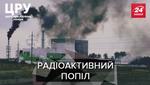 Чому екологічна електростанція засипала навколишні села радіоактивним попелом: розслідування