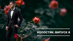 Холостяк 9 сезон 8 випуск: ніжність, скандали та романтика