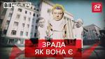 Вєсті.UA. Жир: Хто кинув Порошенка. Савченко стає святою