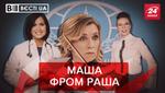 Вести.UA. Жир: Захарова читает посты Супрун. Коррупционеры сдадутся  Зеленскому