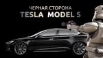 7 мінусів Tesla Model S: думка власника