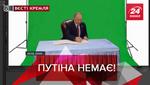 """Вєсті Кремля: Чи існує насправді Путін. """"Крадена"""" професія в Росії."""