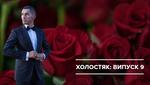 Холостяк 9 сезон 9 випуск: таємниця Нікіти, Оля зі скандалом покинула проект