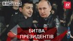 Вєсті.UA: Батл між Зеленським та Путіним. Гройсман розкрив свої карти