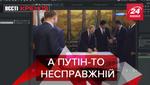 Вєсті Кремля. Слівкі: Росії підсунули несправжнього Путіна. Депутати РФ поїхали на заробітки