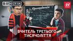 Вести.UA: Судьба Луценко в команде Зеленского. Почему Шуфрич поехал в Крым