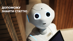 Украинцы создали робота для поиска по Уголовному кодексу