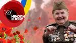 """""""Бессмертный полк"""" в Украине: как локализовать опасную для государства акцию"""