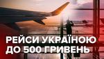 Подорожуємо Україною: підбірка дешевих авіаквитків до 500 гривень