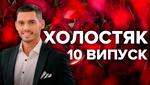 Холостяк 9 сезон 10 випуск: які секрети Нікіта Добринін дізнався від батьків дівчат
