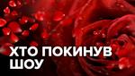 Холостяк 9 сезон 10 випуск: яка учасниця покинула шоу за крок до півфіналу