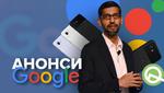 Підсумки Google I/O 2019: що представила компанія