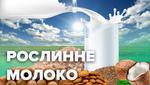 Каковы полезные свойства растительного молока