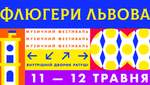 Флюгеры Львова 2019: чем фестиваль будет удивлять в этом году